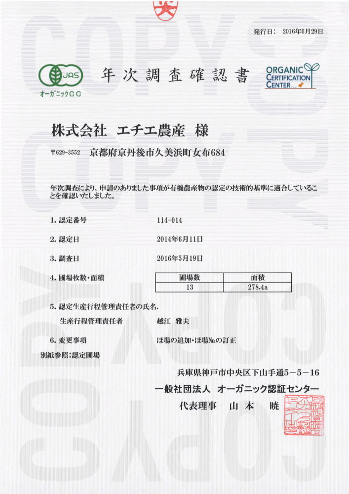 JAS認証への取り組み1