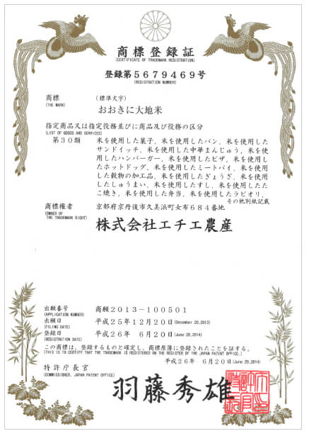 商標登録賞